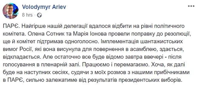 Комитет ПАСЕ изменил документ, позволявший снять санкции с РФ 02