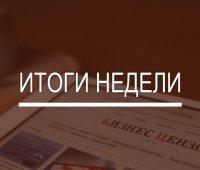 Итоги недели: Грядущее повышение тарифов, рекордная скупка валюты и 1000 дней без газа из РФ