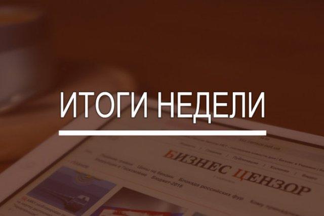"""Итоги недели: Закон о валюте, новый иск против """"Газпрома"""" и падение резервов НБУ"""
