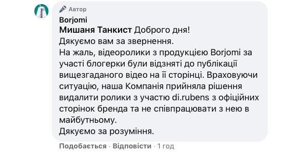 Від співпраці з блогеркою di.rubens, яка прославилася любовю до Росії і скандалом з офіцером Штефаном, відмовилися Borjomi і Nestle 01