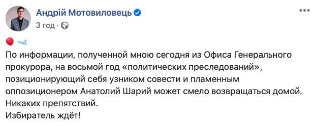 Шарій спокійно може повернутися в Україну, - Офіс генпрокурора 02