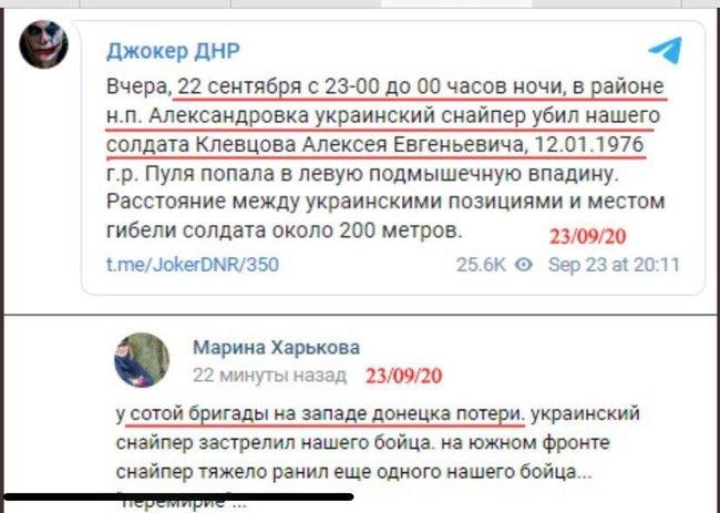 Невідомий снайпер ліквідував російського окупанта на Донбасі, - Бутусов 01