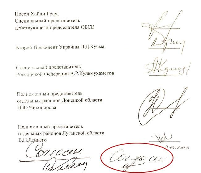 Єрмак став першим українським чиновником, який підписав спільний документ із терористами, - Седлецька 01