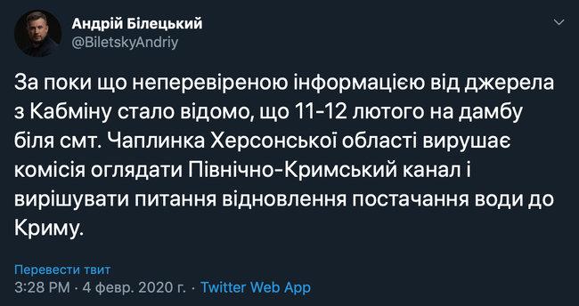 Якщо Зеленський відновить подачу води до Криму, це означатиме державну зраду, - Білецький 01
