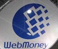 WebMoney исключена из реестра платежных систем из-за санкций, – НБУ