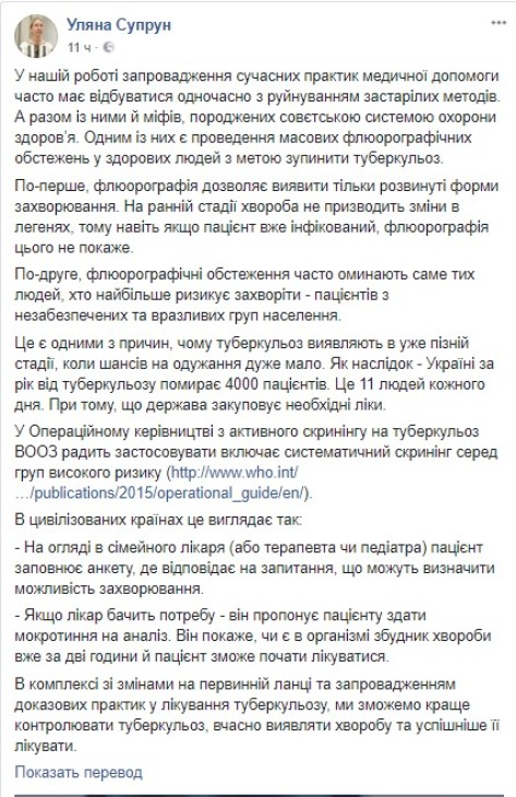 В Минздраве хотят отказаться от советской практики проведения массовых флюорографических обследований 01