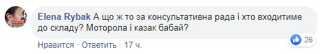 Путінська хотілка про переговори напряму з терористами: реакція користувачів на сторінці ОП у звязку зі створенням консультативної ради стосовно Донбасу 05