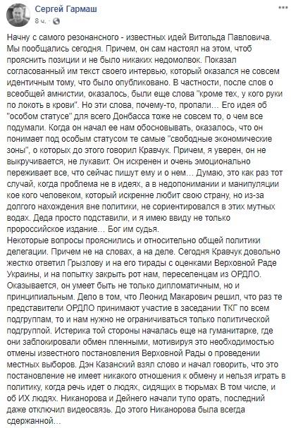 Кравчук на ТКГ довів Гризлова до нападу, а той від злості навіть від відеозвязку відключався, - Казанський 01