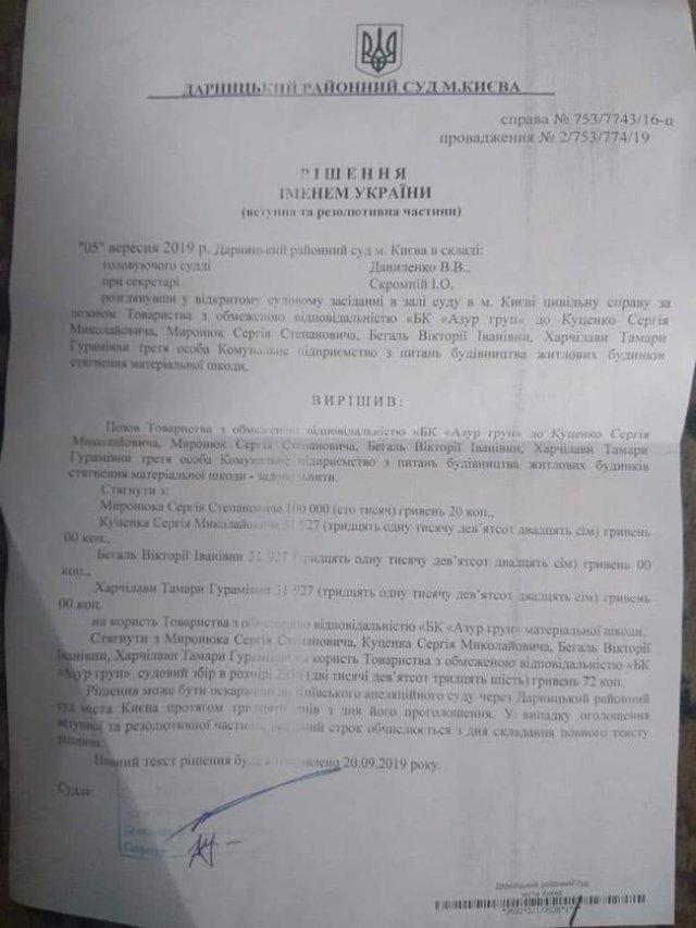Опасный прецедент привлечения к ответственности общественных активистов, - суд постановил взыскать с защитников озера Утиного 200 тис. грн 02