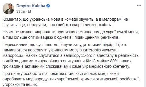 Ті, хто намагаються повернути українську мову в категорію кумедні малороси, мають спуститися з великоросійського пєдесталу в реальність, - Кулеба про заяву продюсерки 1+1 Єремєєвої 01