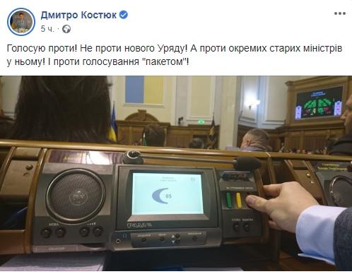 Один нардеп зі Слуги народу проголосував проти нового Кабміну 01