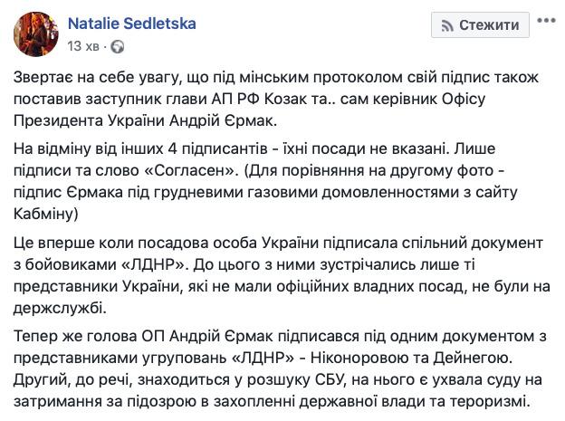 Єрмак став першим українським чиновником, який підписав спільний документ із терористами, - Седлецька 02
