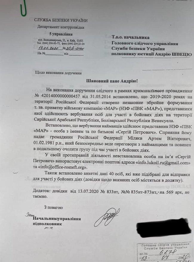 Арьев обнародовал материалы по делу вагнеровцев: Все доказывает циничную ложь власти 01