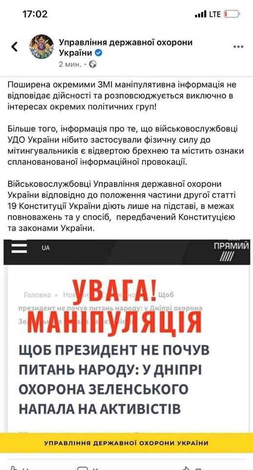 Активістка з Дніпра Новикова опублікувала довідку про зняття побоїв, завданих охороною Зеленського і звинуватила УДО у брехні 01