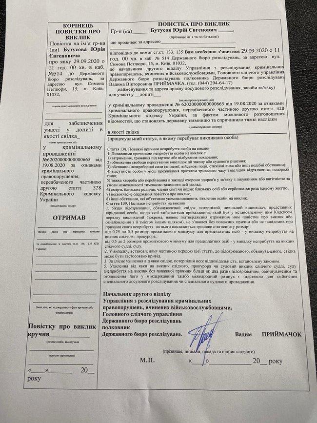 Бутусов: Отримав виклик на допит у ДБР у справі про можливе розголошення держтаємниці 01