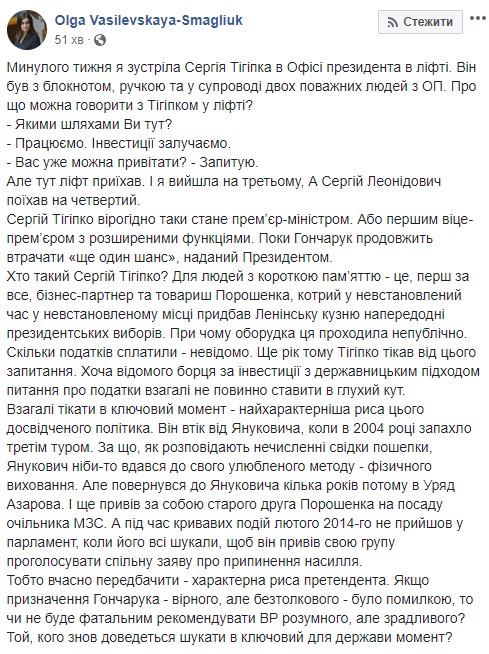 Тігіпка буде призначено премєром або віцепремєром, хоча він зрадник і партнер Порошенка, - слуга народу Василевська-Смаглюк 01