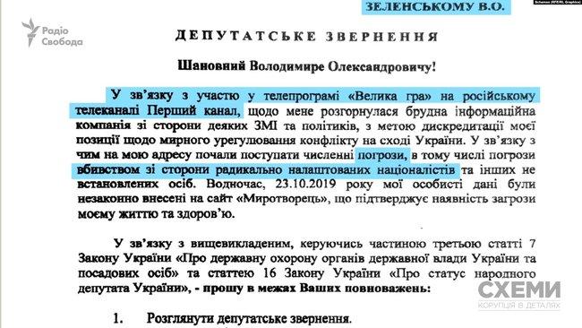 11 депутатів ОПЗЖ просили надати їм охорону за держкошти, - ЗМІ 02
