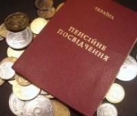 Кабмин увеличил дефицит Пенсионного фонда