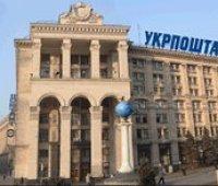 """""""Розетка"""" будет арендовать часть здания Главпочтамта Киева"""
