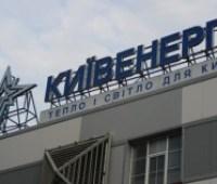 """""""Киевэнерго"""" Ахметова потребовало у властей Киева 900 миллионов за модернизацию теплосетей"""