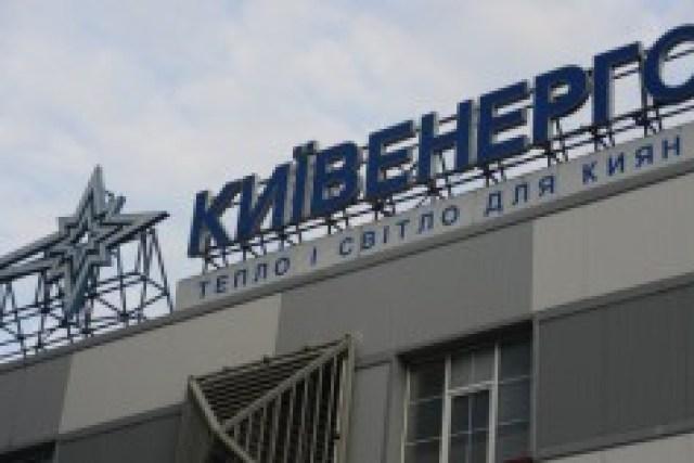 """Суд отказался переносить долги """"Киевэнерго"""" Ахметова перед """"Нафтогазом"""" на Киев"""