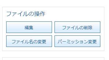 エックスサーバー_ファイルマネージャー_index.phpの編集