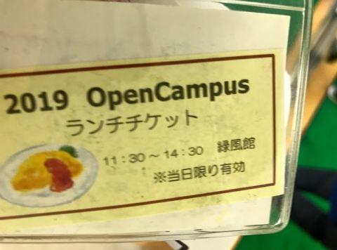 梅花女子大オープンキャンパス_ランチチケット