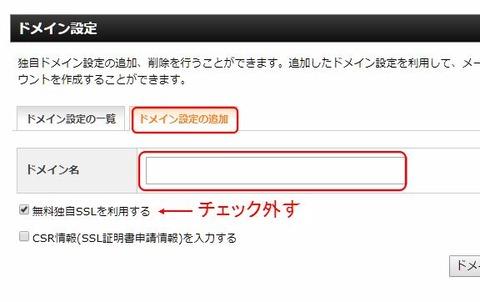 ドメイン追加_エックスサーバー