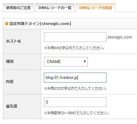 DNSレコードの追加_エックスサーバー