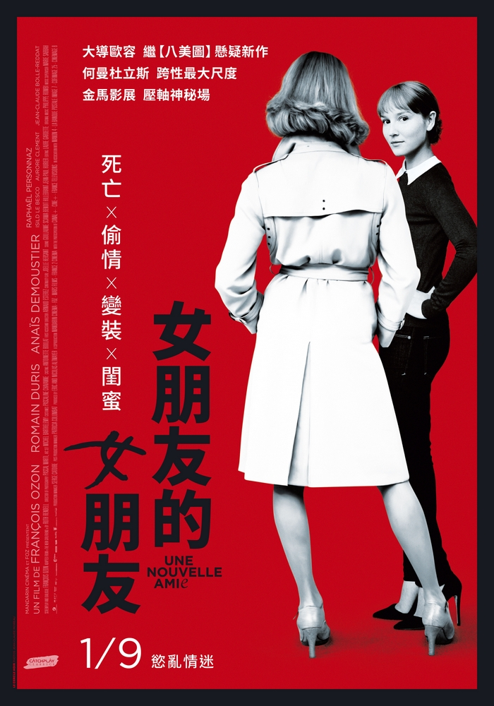 https://i2.wp.com/store.catchplay.com/catalog/2013_CatchPlay/Movie_Photos/22726/tn_The%20New%20Girlfriend%20poster.jpg