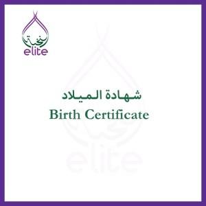 birth-certificate