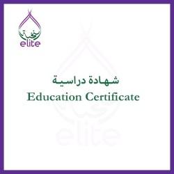 education-certificate