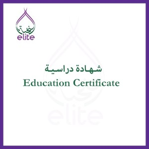 education-certificate