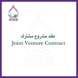 joint-venture-contract.jpeg