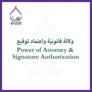 poa-signature-authorization.jpeg