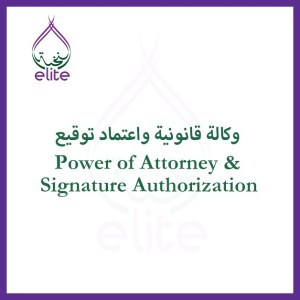 poa-signature-authorization.jpeg
