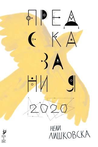 """Корица на """"Предсказания 2020"""" от Нели Лишковска"""