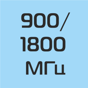 Комплекти 900 / 1800 МГц