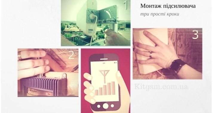 montazh-pidsiluvacha-lifecell