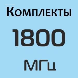 Комплекти 1800 МГц