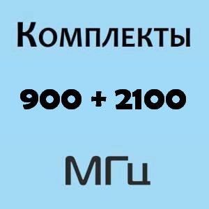 Комплекти 900 / 2100 Мгц