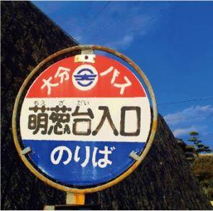 fujikakewhacho
