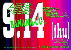 banana-b5
