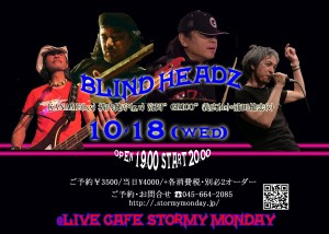 blind headz_b5_10