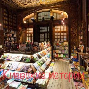KIEV BOOK SHOP