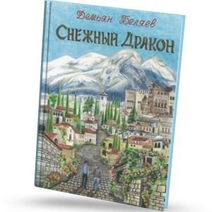 Д.Беляев Снежный дракон