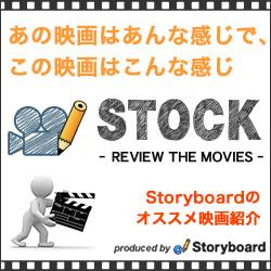 stock -Storyboardのオススメ映画紹介-