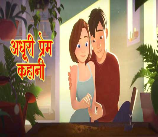Incomplete Love Story In Hindi