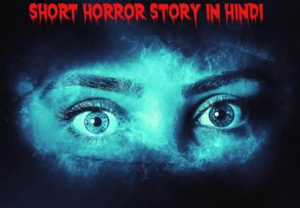 Short Horror Story In Hindi