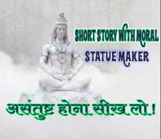 Short Story With Moral - Statue Maker